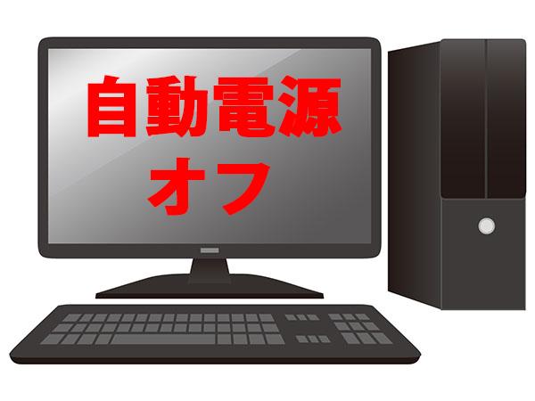 20190202_PC電源オフWSH