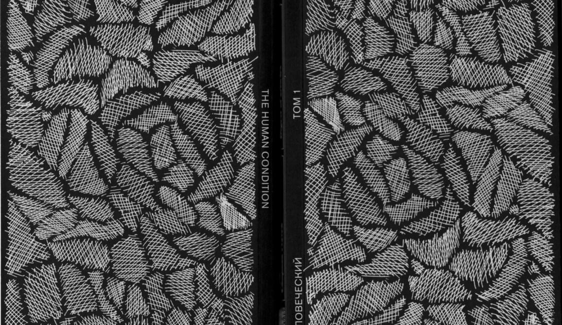 """""""The Evolving Human Inheritance. From Symbols to Life"""": il testo della mia conferenza pubblicato in un libro / the text of my lecture  published in a book"""
