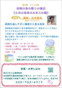 ◆ 岐阜県揖斐川町:腸内環境があなたのカラダと心と人生を変える @ EM life 宙 | 揖斐川町 | 岐阜県 | 日本