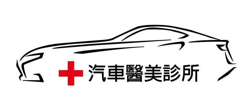 汽車醫美診所02-26685226|汽車內裝清洗|汽車內裝美容|汽車座椅清洗