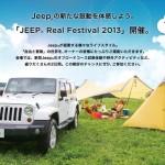 Jeepオーナーに向けたライフスタイル提案・体感イベント「Jeep(R) Real Festival 2013」開 催