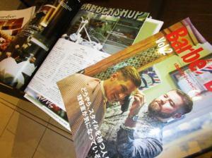 理容室をテーマにした雑誌