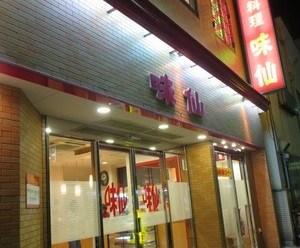 名古屋で有名な「味仙」