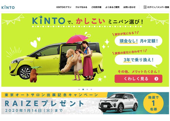 トヨタ自動車のサブスクサービス!KINTO(キント)を徹底解説!