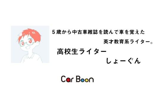 【ライター紹介】5歳から中古車雑誌で車を読みあさっていた英才教育ライター〜しょーぐん〜