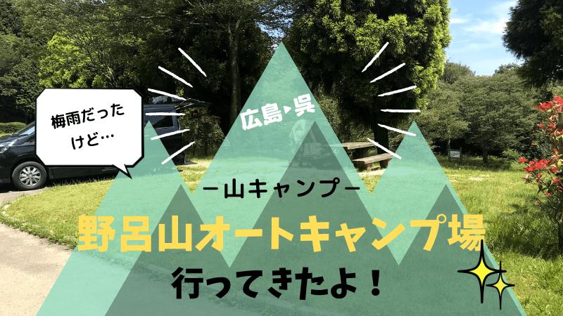野呂山オートキャンプ場