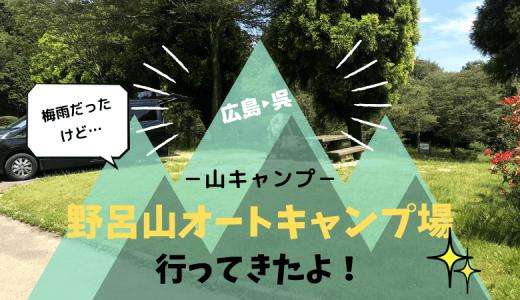 野呂山オートキャンプ場に行ってきました!広島・呉市