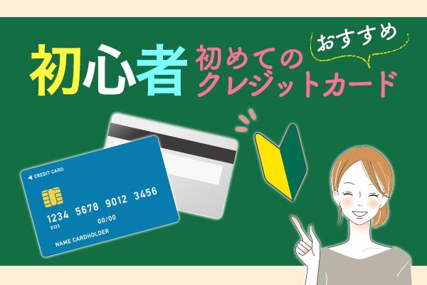 【初めてのクレジットカード】初心者におすすめの厳選3枚
