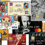 【保存版】限定デザインが選べるクレジットカード一覧