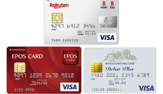 20代前半におすすめのクレジットカード3選
