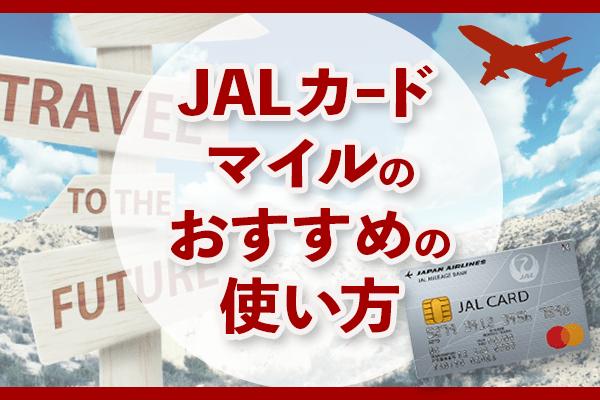 【全まとめ】JALカードのマイルのおすすめの使い方