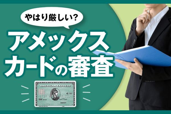 アメックスカード審査