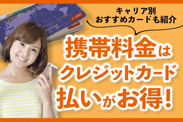 携帯料金はクレジットカード払いがお得