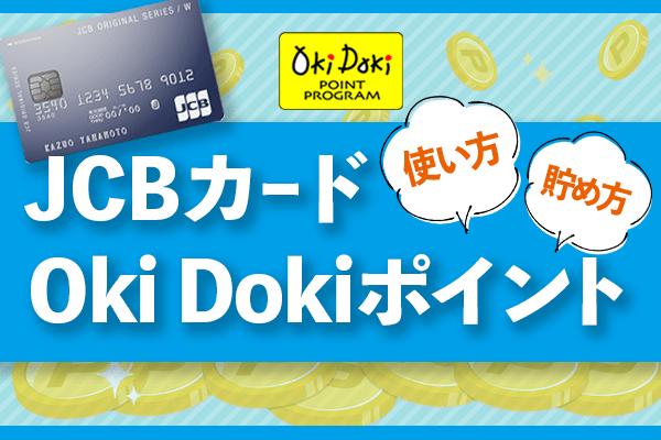 JCBカード「Oki Dokiポイント」