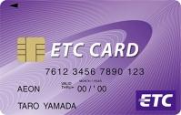 イオンカードETCカード
