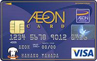 まいばすけっとではイオンカードの支払で毎日ポイントが2倍