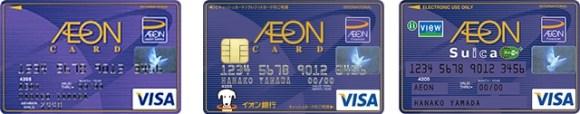 イオンカードの申し込み方法 インターネットから簡単に作る事が出来ます