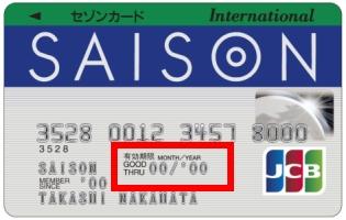 クレジットカードの有効期限