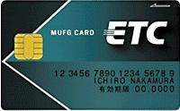 JALアメリカン・エキスプレス・カード 普通カード ETCカード