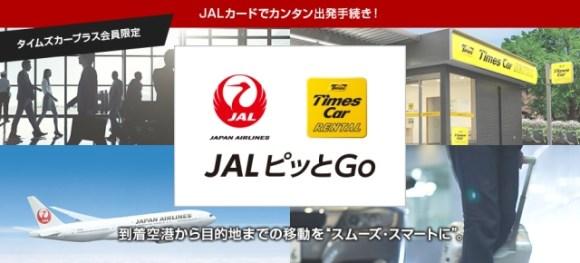 タイムズカーレンタル「JAL ピッとGo」サービス 最短20秒で手続きが完了し空港でのレンタカー利用がより簡単・便利に