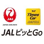 JALピッとGo JAL タイムズカーレンタル 空港レンタカー