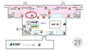 神戸空港 空港ラウンジ ラウンジ神戸の場所