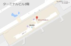 岡山空港 ラウンジマスカットの場所