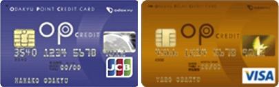 主なOPクレジット(小田急電鉄)のラインナップやサービス・特徴など 小田急沿線でおすすめのクレジットカード