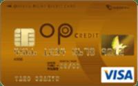 OPクレジット ゴールドワンランク上のOPクレジットカードでゴールド会員限定のサービスや特典が利用できる