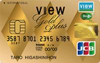 ビューゴールドプラスカードはワンランク上のビューカードそのメリットやデメリットなど