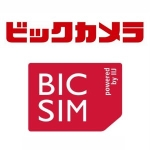 ビックカメラのBIC SIM 格安SIMのクレジットカード払いについて新規契約や変更など