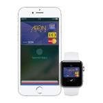 イオンカード Apple Pay アップルペイ
