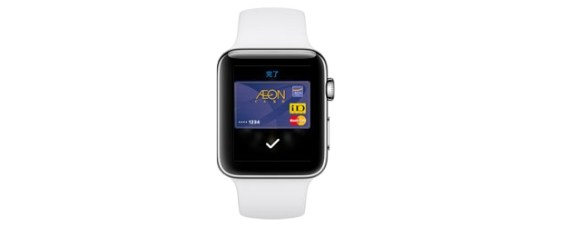 Apple Watch Series 2のApple Pay(Wallet)にイオンカードを追加・設定方法
