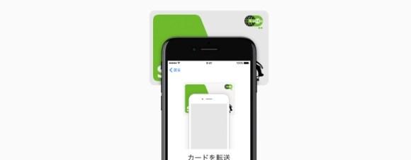 iPhone7や7PlusでApple PayにSuicaを追加する方法