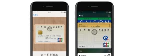Apple Payにクレジットカードを追加する方法