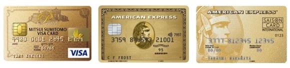 ゴールドカードでおすすめは?利用が多い方はワンランク上のクレジットカードもお得
