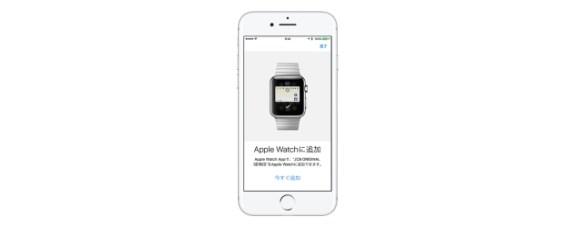 Apple Watch Series 2のApple Pay(Wallet)にJCBカードを追加・設定方法
