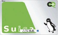 記名式Suicaを新規発行する場合