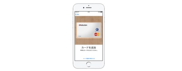 iPhoneのApple Pay(Wallet)に楽天カードを追加・設定方法