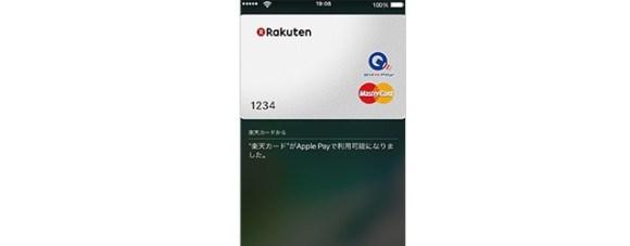 楽天カードとApple Payについて