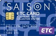 セゾンカードはETCの即日発行が可能