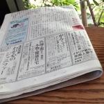 新聞購読料 クレジットカード払い