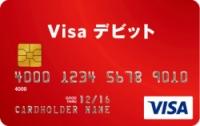 プリペイド式クレジットカードやデビットカードという選択肢も有も