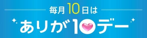 イオンありが10デー 毎月10日はイオンカードでときめきポイントが5倍も貯まるお得な日