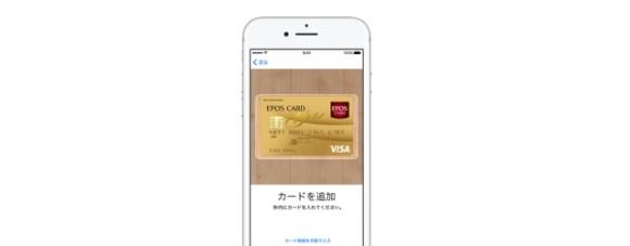 iPhoneのApple Pay(Wallet)にエポスカードを追加・設定方法