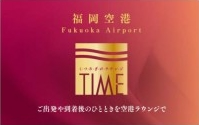 福岡空港の空港ラウンジスタンプカードキャンペーン