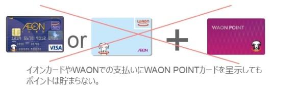 イオンカードWAON一体型やWAONカードでの支払いでWAON POINTカードを呈示しても二重にポイントは貯まらない