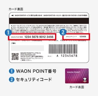 WAON POINTカードの登録