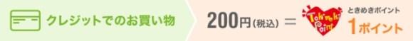 ときめきポイントは200円で1ポイント貯まる
