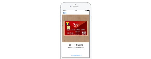 iPhoneのApple Pay(Wallet)にYahoo! JAPANカードを追加・設定方法